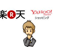 Yahoo!楽天比較